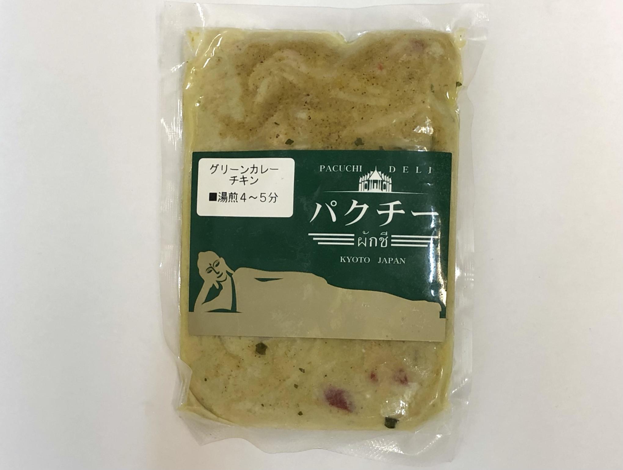 冷凍グリーンカレー1袋(チキン/ごはん無し)